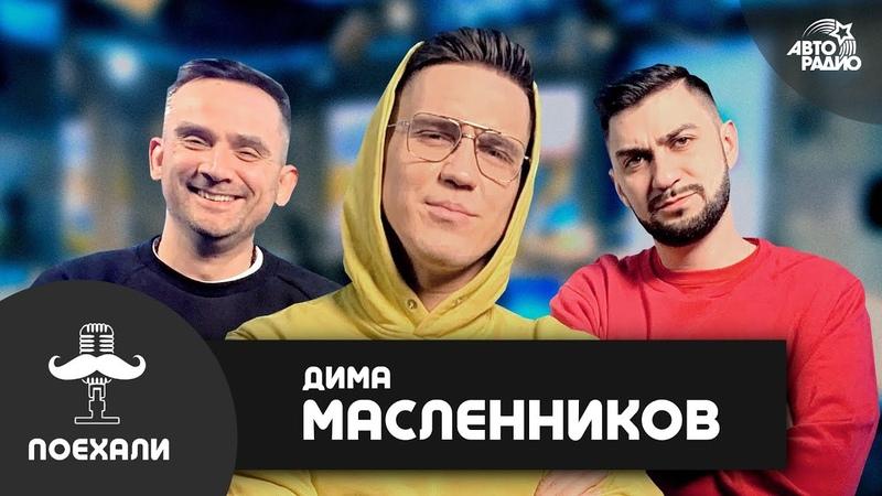 Дима Масленников в Драйв Шоу Поехали на Авторадио Эфир от 04 12 2020
