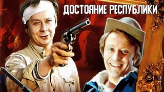 Достояние республики 2 серия (1971)