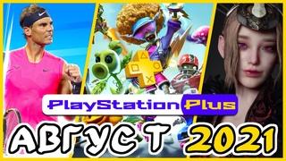 Бесплатные игры PS PLUS август 2021 Раздача ПС плюс август 2021 PS август2021 Игры месяца PS4 PS5