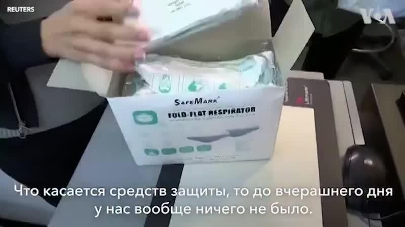 Нью Йорк 28 03 2020 видео с Голоса Америки с русскими субтитрами