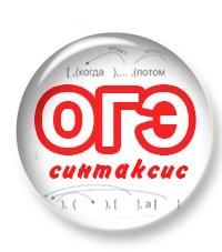 Афиша Екатеринбург Синтаксис в ОГЭ