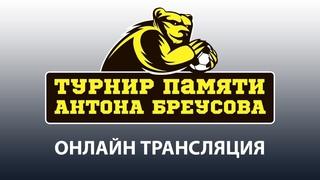 Интернет Лига | Кубок Бреусова| 2021. 1 тур