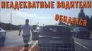 Неадекватные водители и хамы на дороге 446! Подборка на видеорегистратор!