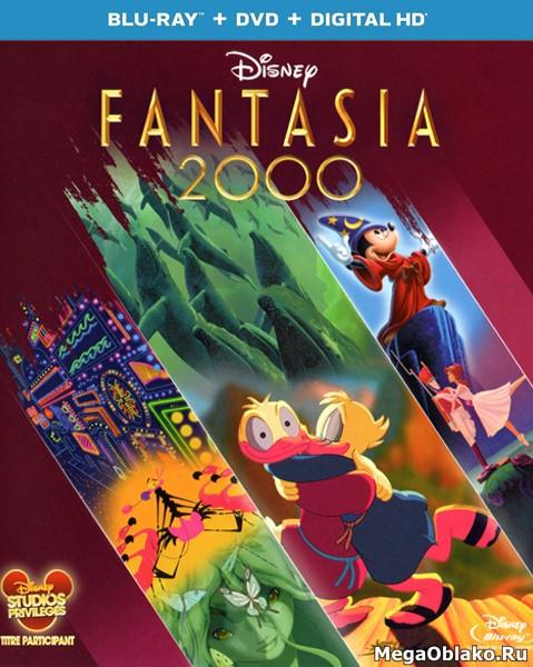 Фантазия 2000 / Fantasia 2000 (1999/BDRip/HDRip)