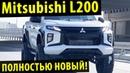 Новый Mitsubishi L200 2020! Полностью новый Митсубиси Л200 Обзор автомобиля!