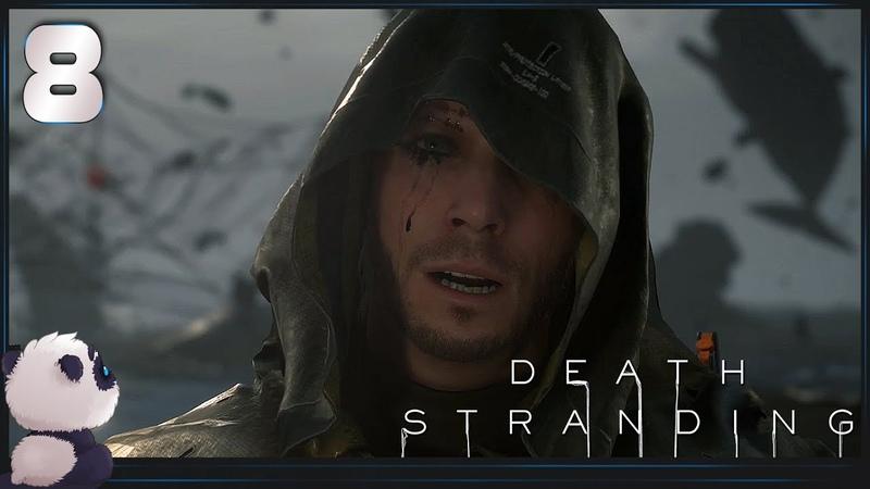 Death Stranding ● Прохождение 8 ● УЛОВКИ ХИГГСА, ВОЙНА УНГЕРА И ОР ВЫШЕ ГОР