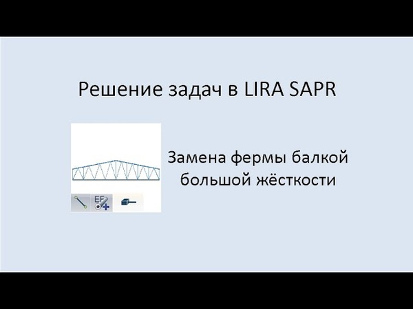 Lira Sapr Замена фермы балкой большой жёсткости