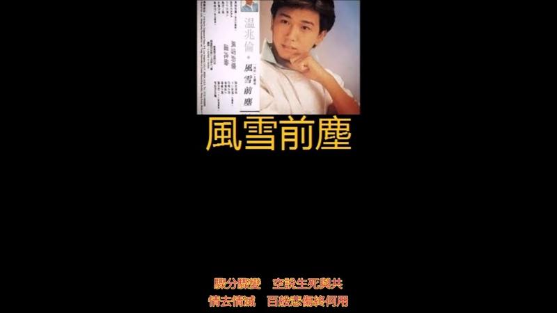 HONG KONG-溫兆倫 [Deric Wan]- 風雪前塵 [Wind And Snow]- 繁華消失去無痕, 長留是恨痛