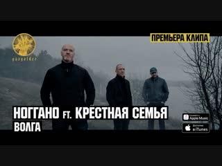 Премьера клипа! Ноггано feat. Крестная Семья - Волга (ft.и Баста)