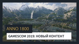 Anno 1800 Gamescom 2019: трейлер нового контента