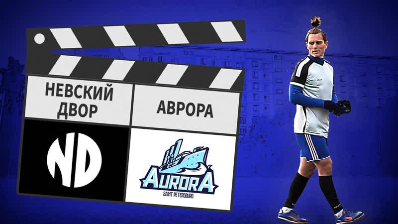 Невский Двор Аврора 5 2