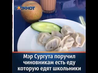 Мэр Сургута поручил чиновникам есть еду школьников