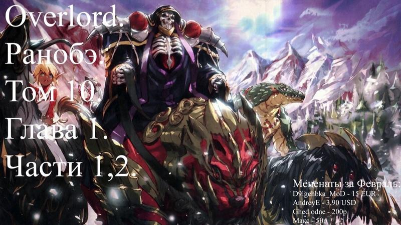 Overlord Ранобэ Том 10 Глава 1 Части 1 2