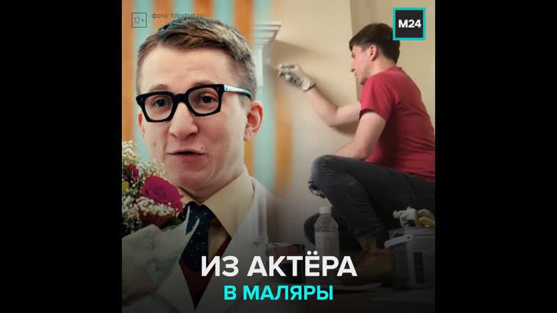 Актёр из сериала Интерны стал маляром Москва 24