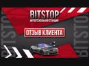 Видео отзыв Клиент Денис BITSTOP автостекло