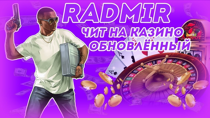 НОВЫЙ ОБНОВЛЁННЫЙ ЧИТ НА КАЗИНО RADMIR CRMP|+100кк|РУЛЕТКА+КОСТИ