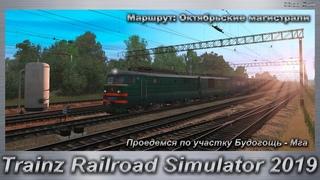 Trainz Railroad Simulator 2019 Проедемся по участку Будогошь - Мга