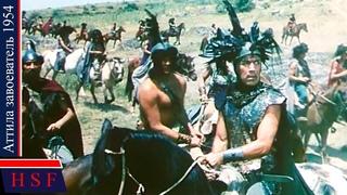 Аттила Завоеватель | Захватывающий исторический, военно биографический фильм про Римскую Империю
