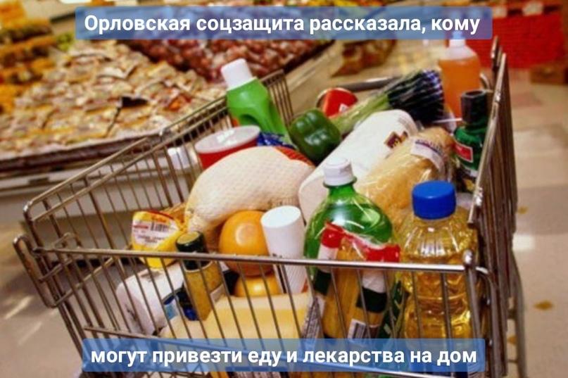 Орловская соцзащита рассказала, кому могут привезти еду и лекарства на дом