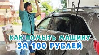 Как помыть машину за 100 рублей?