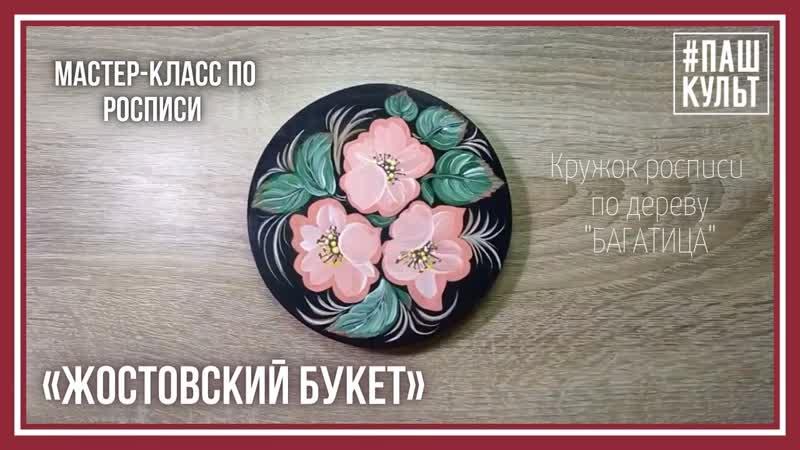 Мастер класс Жостовский букет