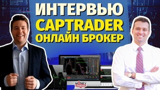 Правда о CapTrader (!) - зарубежный европейский онлайн-брокер | Независимый Обзор и большое Интервью