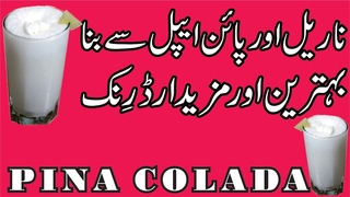 How to make Pina Colada   Pina Colada Recipe   Iftar Special Drink   Pina Colada Cocktail   Eng. Sub
