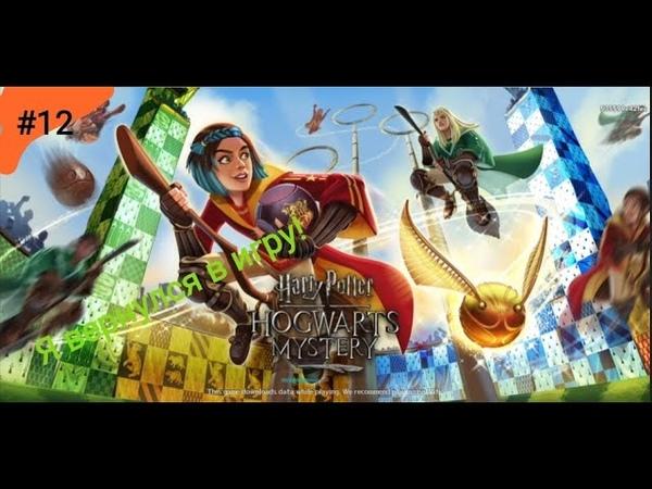Прохождение Harry Potter Hogwarts Мystery 12 Я вернулся в игру