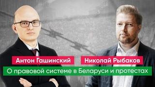 Антон Гашинский и Николай Рыбаков о правовой системе в Беларуси и протестах