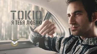 "MACHETE / TOKIO - ""Я тебя люблю ""(Official Music Video)"