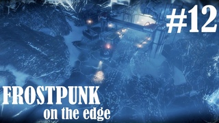 FROSTPUNK ON THE EDGE: Дорога до Горячих Ключей #12