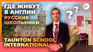 Школьное общежитие Taunton School International (TIMS) - Где живут в Англии русские школьники?