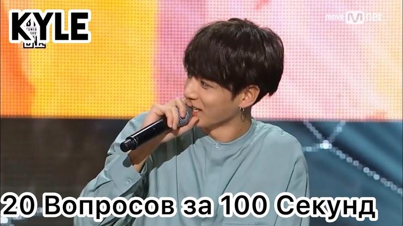 Озвучка by Kyle BTS отвечают на 20 Вопросов за 100 секунд Come Back Show 2017
