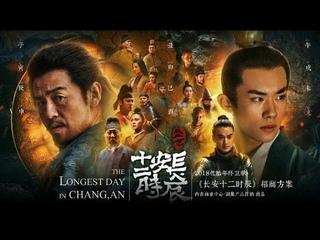 """""""Самый длинный день в Чань'ане"""". Остросюжетный сериал, покоривший Китай этим летом"""