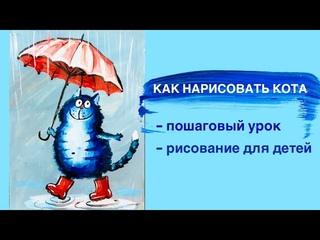 КОТИК • Детский рисунок • Как нарисовать кота • Рисование для детей • Гуашь