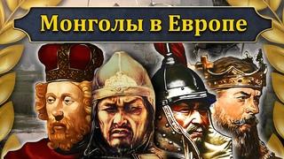 Монголы в Европе (все части) // Маховик Истории