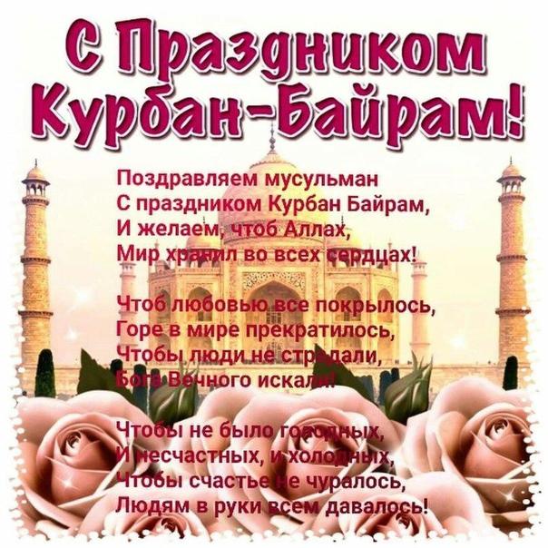 поздравления и курбаном на таджикско что сами боги