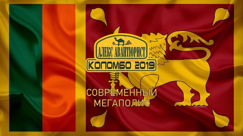 Коломбо 🇱🇰 Современный мегаполис Шри Ланка Найди отличия 💯Алекс Авантюрист