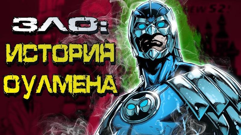 ЗЛО: ОУЛМЕН ТОМАС УЭЙН. ИСТОРИЯ. БУНТ В ГОТЭМЕ! DC COMICS