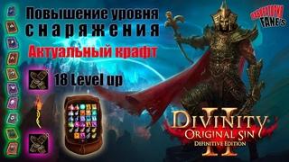 Крафт в Divinity Original Sin 2 - Полный ГАЙД по рецептам в Дивинити 2