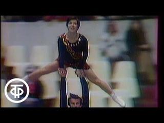 Фигурное катание. Чемпионат мира в Токио. И.Роднина - А.Зайцев. Показательное выступление (1977)