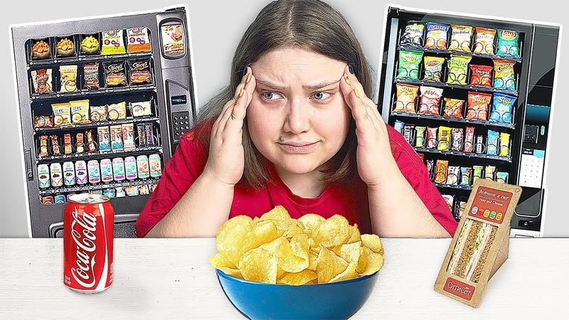 Я ела только еду из автоматов 24 часа