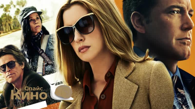 Последнее чего он хотел 2020 США триллер драма криминал детектив dub смотреть фильм кино онлайн КиноСпайс HD