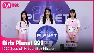 [999스페셜] C 량치아오 & K 정민 & J 하야시 후코 @히든박스 미션Girls Planet 999