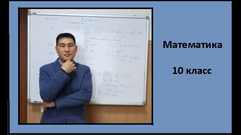 21.09.20 математика 10 кл, обзор демоверсии ЕГЭ 2021 по математике