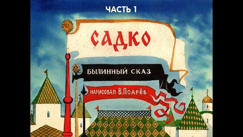 Садко былинный сказ диафильм озвученный 1991 г