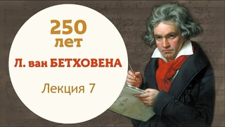 Цикл лекций Владимира Ланде к 250 летию Л В Бетховена Часть 7