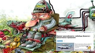 Фиаско на 50 млрд: путинский «убийца боингов» отбросил коньки