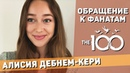 Алисия Дебнем-Кери на панели Сотни | Комик-Кон 2020 | Русские субтитры