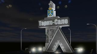 Тарко-Сале (мини-экскурсия)